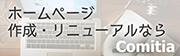 システム開発業界のホームページ作成ならComitia